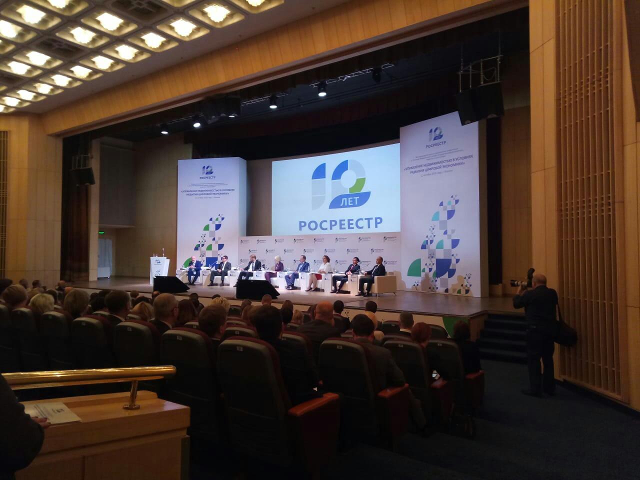 12 октября состоялась Международная научно-практическая конференция «Управление недвижимостью в условиях развития цифровой экономики»