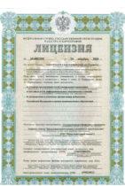Лицензия на осуществление геодезической и картографической деятельности-1