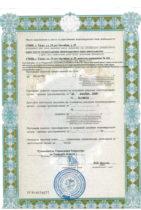 Лицензия на осуществление геодезической и картографической деятельности-2