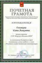 Поздравление Головкиной Е. А.
