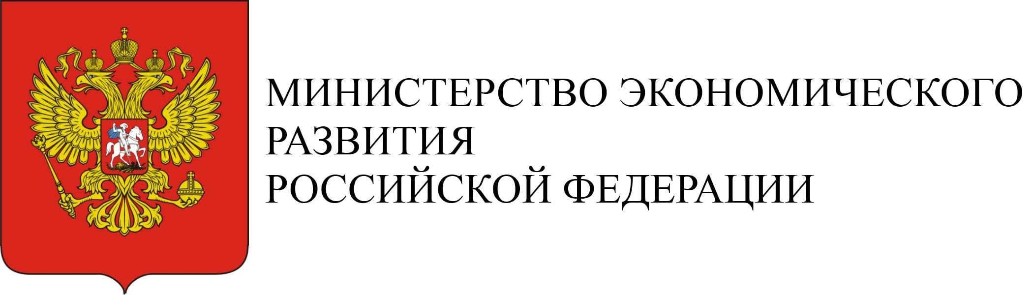Приказ Минэкономразвития России