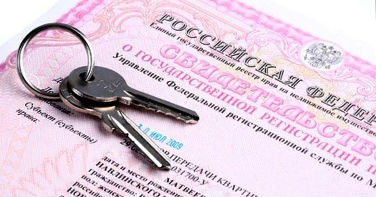 Особенности регистрации собственности